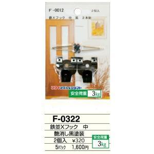 額縁 美術金具 額縁材料 スライドケース入金具セット 5パック 鉄並Xフック F-0322|touo