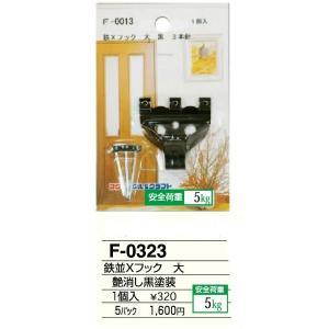 額縁 美術金具 額縁材料 スライドケース入金具セット 5パック 鉄並Xフック F-0323|touo