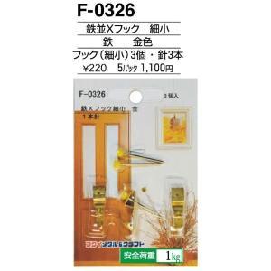 額縁 美術金具 額縁材料 スライドケース入金具セット 5パック 鉄並Xフック F-0326|touo