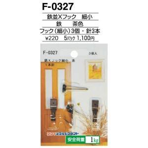額縁 美術金具 額縁材料 スライドケース入金具セット 5パック 鉄並Xフック F-0327|touo