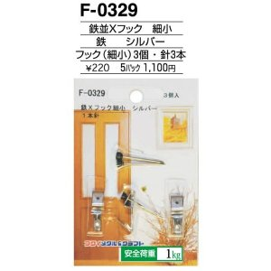 額縁 美術金具 額縁材料 スライドケース入金具セット 5パック 鉄並Xフック F-0329|touo