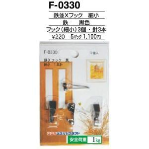 額縁 美術金具 額縁材料 スライドケース入金具セット 5パック 鉄並Xフック F-0330|touo