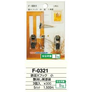 額縁 美術金具 額縁材料 スライドケース入金具セット 5パック 鉄並Xフック F-0331|touo