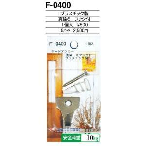 額縁 美術金具 額縁材料 スライドケース入金具セット 5パック ボードアンカ F-0400|touo