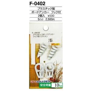 額縁 美術金具 額縁材料 スライドケース入金具セット 5パック ボードアンカ F-0402|touo