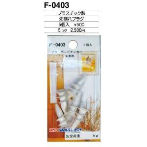 額縁 美術金具 額縁材料 スライドケース入金具セット 5パック ボードアンカ F-0403|touo