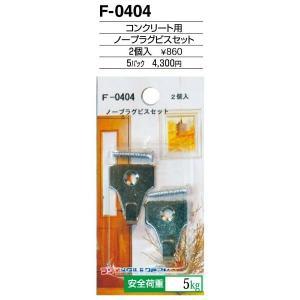 額縁 美術金具 額縁材料 スライドケース入金具セット 5パック コンクリート用 F-0404|touo