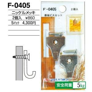 額縁 美術金具 額縁材料 スライドケース入金具セット 5パック 鉄板ビスセット F-0405|touo