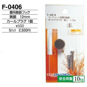 額縁 美術金具 額縁材料 スライドケース入金具セット 5パック 額吊飾鋲フック F-0406|touo