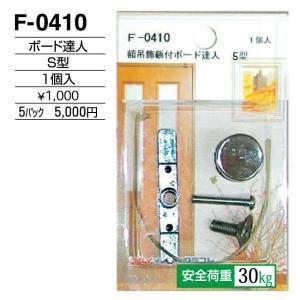 額縁 美術金具 額縁材料 スライドケース入金具セット 5パック ボード達人 S型 F-0410|touo