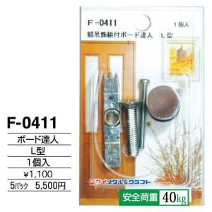 額縁 美術金具 額縁材料 スライドケース入金具セット 5パック ボード達人 L型 F-0411|touo