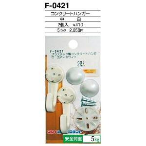 額縁 美術金具 額縁材料 スライドケース入金具セット 5パック コンクリートハンガー F-0421|touo