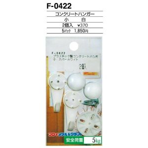 額縁 美術金具 額縁材料 スライドケース入金具セット 5パック コンクリートハンガー F-0422|touo