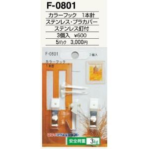 額縁 美術金具 額縁材料 スライドケース入金具セット 5パック カラーフック 1本針 F-0801|touo