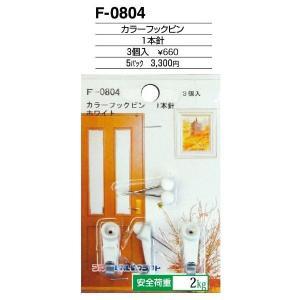 額縁 美術金具 額縁材料 スライドケース入金具セット 5パック カラーフックピン F-0804|touo
