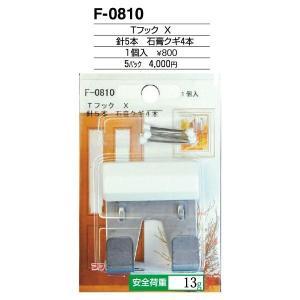 額縁 美術金具 額縁材料 スライドケース入金具セット 5パック Tフック F-0810|touo