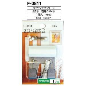 額縁 美術金具 額縁材料 スライドケース入金具セット 5パック セィフティTフック F-0811|touo