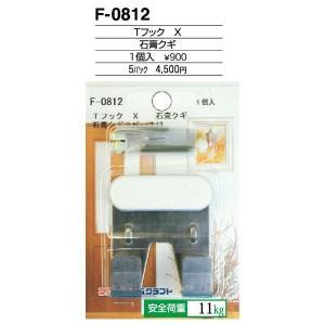 額縁 美術金具 額縁材料 スライドケース入金具セット 5パック Tフック F-0812|touo