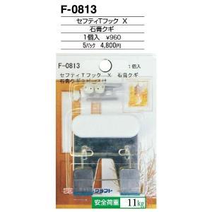 額縁 美術金具 額縁材料 スライドケース入金具セット 5パック セィフティTフック F-0813|touo