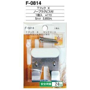 額縁 美術金具 額縁材料 スライドケース入金具セット 5パック Tフック F-0814|touo