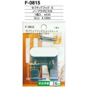 額縁 美術金具 額縁材料 スライドケース入金具セット 5パック セィフティーTフック F-0815|touo