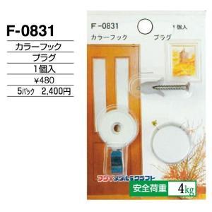 額縁 美術金具 額縁材料 スライドケース入金具セット 5パック カラーフック プラグ F-0831|touo