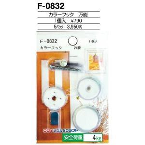 額縁 美術金具 額縁材料 スライドケース入金具セット 5パック カラーフック 万能 F-0832|touo