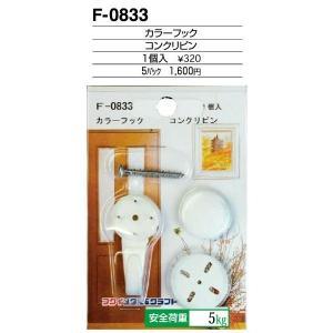 額縁 美術金具 額縁材料 スライドケース入金具セット 5パック コンクリートカラーフック F-0833|touo