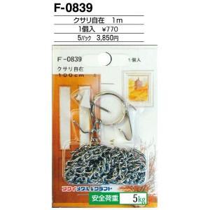 額縁 美術金具 額縁材料 スライドケース入金具セット 5パック クサリ自在 F-0839|touo