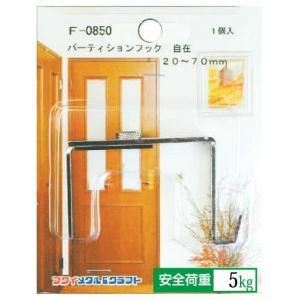 額縁 美術金具 額縁材料 スライドケース入金具セット 5パック パーティション(間仕切)フック F-0850|touo