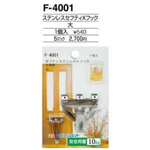 額縁 美術金具 額縁材料 スライドケース入金具セット 5パック ステンレスセイフティXフック F-4001|touo