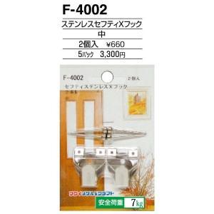 額縁 美術金具 額縁材料 スライドケース入金具セット 5パック ステンレスセイフティXフック F-4002|touo