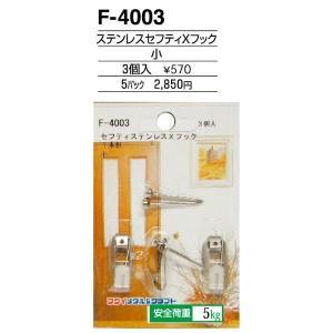 額縁 美術金具 額縁材料 スライドケース入金具セット 5パック ステンレスセイフティXフック F-4003|touo