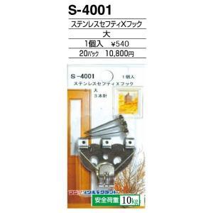 額縁 美術金具 額縁材料 スライドケース入金具セット 20パック ステンレスセイフティXフック S-4001|touo