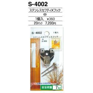 額縁 美術金具 額縁材料 スライドケース入金具セット 20パック ステンレスセイフティXフック S-4002|touo
