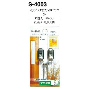 額縁 美術金具 額縁材料 スライドケース入金具セット 20パック ステンレスセイフティXフック S-4003|touo