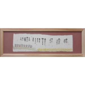 絵画 インテリア アートポスター 壁掛け (額縁 アートフレーム付き) 御木幽石 福らんま 「のんびり のんびり」|touo