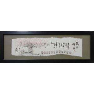 絵画 インテリア アートポスター 壁掛け (額縁 アートフレーム付き) 御木幽石 福らんま 「一期一会 唯一無二」|touo