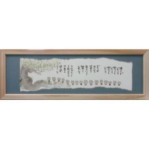 絵画 インテリア アートポスター 壁掛け (額縁 アートフレーム付き) 御木幽石 福らんま 「泣いても いちにち」|touo