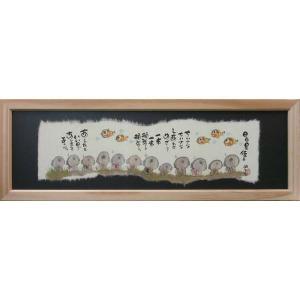 絵画 インテリア アートポスター 壁掛け (額縁 アートフレーム付き) 御木幽石 福らんま 「日日是倖日」|touo