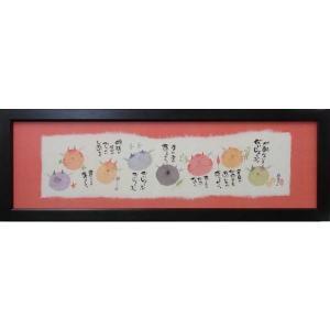 絵画 インテリア アートポスター 壁掛け (額縁 アートフレーム付き) 御木幽石 福らんま 「心配ないさ」|touo
