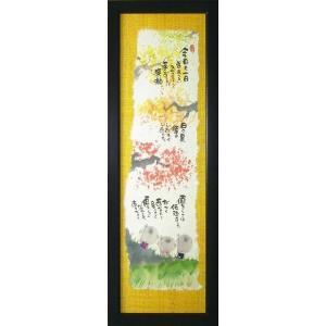 絵画 インテリア アートポスター 壁掛け (額縁 アートフレーム付き) 御木幽石 福らんま 「今日も一日」|touo