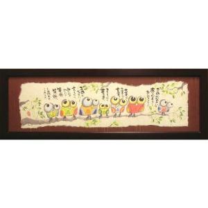 絵画 インテリア アートポスター 壁掛け (額縁 アートフレーム付き) 御木幽石 福らんま 「ごめんなさい」|touo