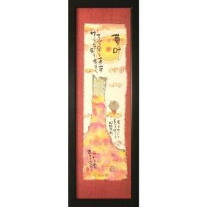 絵画 インテリア アートポスター 壁掛け (額縁 アートフレーム付き) 御木幽石 福らんま 「夢叶」|touo