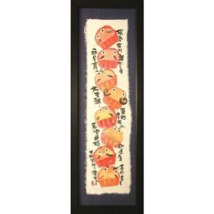 絵画 インテリア アートポスター 壁掛け (額縁 アートフレーム付き) 御木幽石 福らんま 「端気」|touo