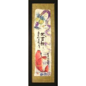 絵画 インテリア アートポスター 壁掛け (額縁 アートフレーム付き) 御木幽石 福らんま 「大吉祥」|touo