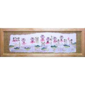 絵画 インテリア アートポスター 壁掛け (額縁 アートフレーム付き) 御木幽石 福らんま 「感謝のこころが」|touo