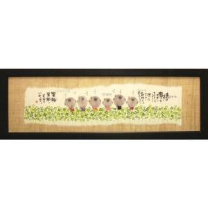 絵画 インテリア アートポスター 壁掛け (額縁 アートフレーム付き) 御木幽石 福らんま 「志は高く」|touo