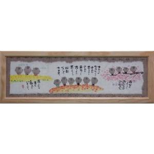 絵画 インテリア アートポスター 壁掛け (額縁 アートフレーム付き) 御木幽石 福らんま 「あなたらしく」|touo
