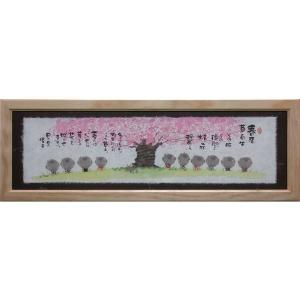 絵画 インテリア アートポスター 壁掛け (額縁 アートフレーム付き) 御木幽石 福らんま 「春来」|touo